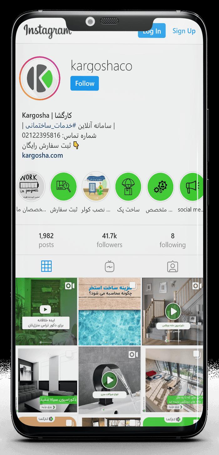 صفحه اینستاگرام شرکت کارگشا، آبدین