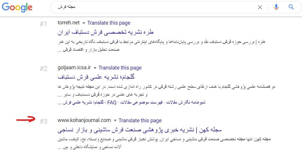 مجله کهن در Serp گوگل توسط آبدین