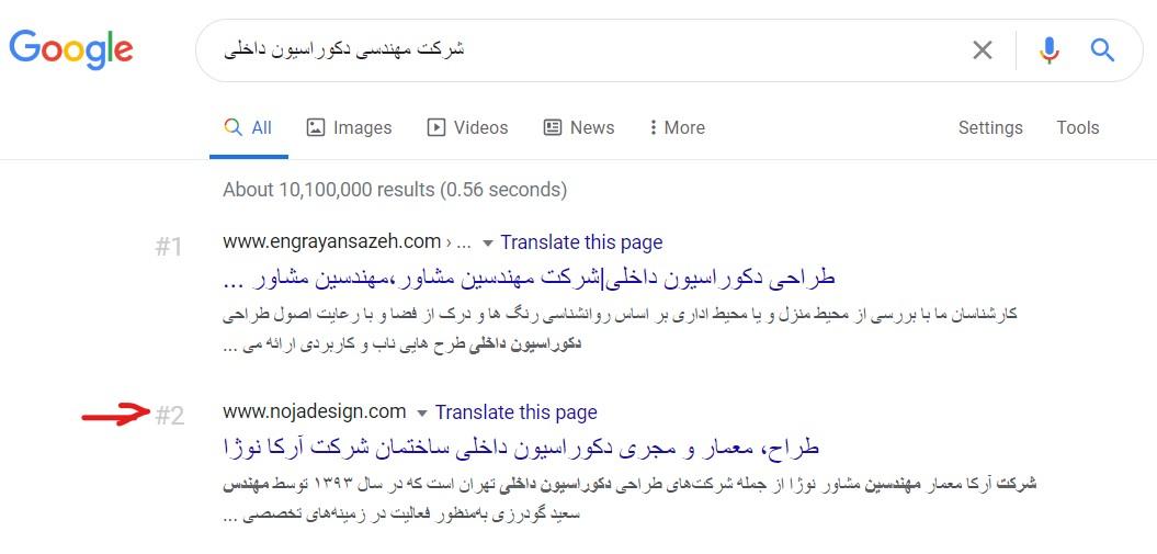 رتبه سایت آرکانوژا در سرچ گوگل توسط آبدین