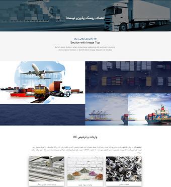طراحی سایت در زمینه واردات و صادرات توسط آبدین