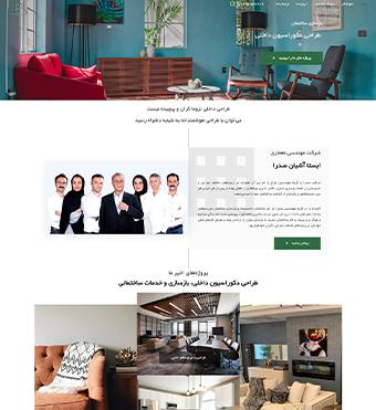 طراحی سایت صدرا دیزاین