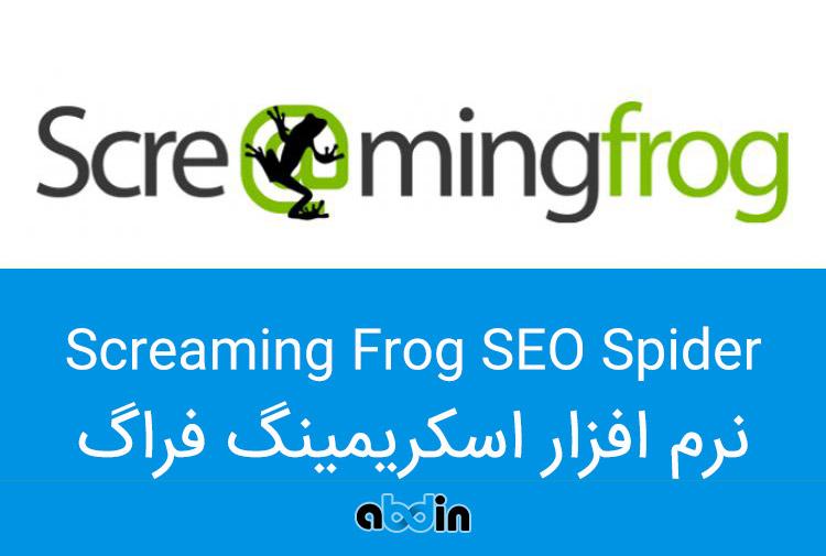 آموزش نرم افزار Screaming frog با دانلود
