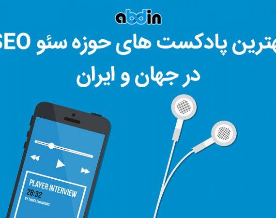 بهترین پادکست های حوزه سئو SEO در جهان و ایران