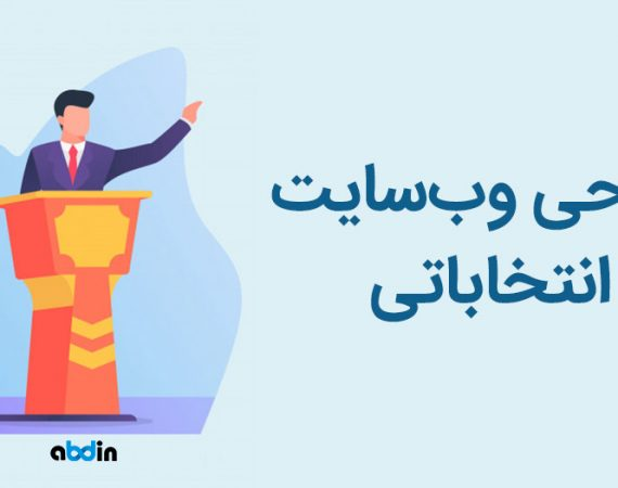 طراحی سایت دولتی مجلس انتخاباتی در ایران