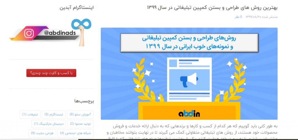 خلق محتوای وب سایت آبدین