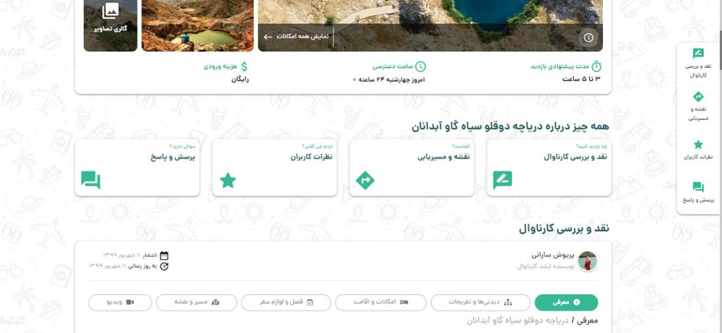 خلق محتوای وب سایت کارناوال