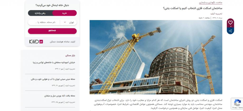 خلق محتوای وب سایت کیلید
