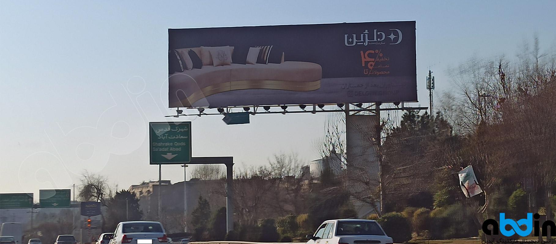 بیلبورد همت غرب قبل از شیخ فضل اله
