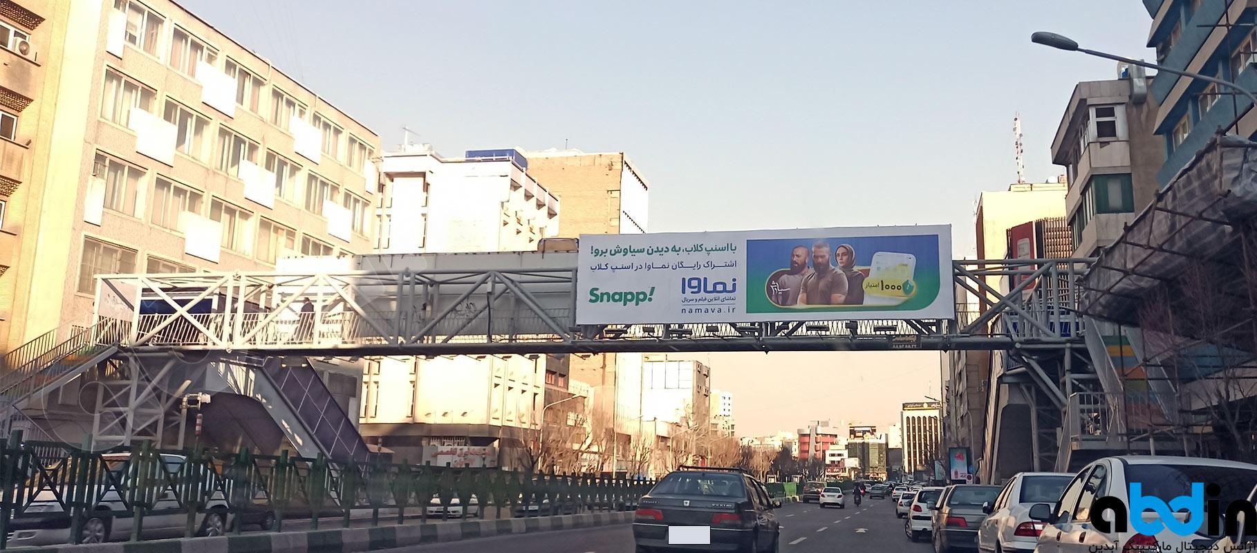 بیلبورد خیابان کریمخان شرق نرسیده به میدان هفت تیر