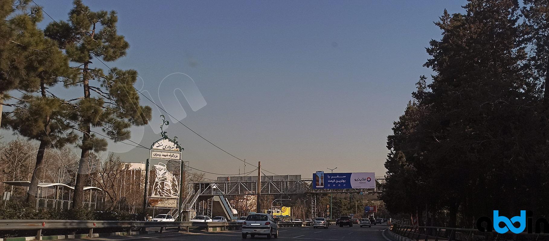 بیلبورد چمران شرق روبروی نمایشگاه بین المللی