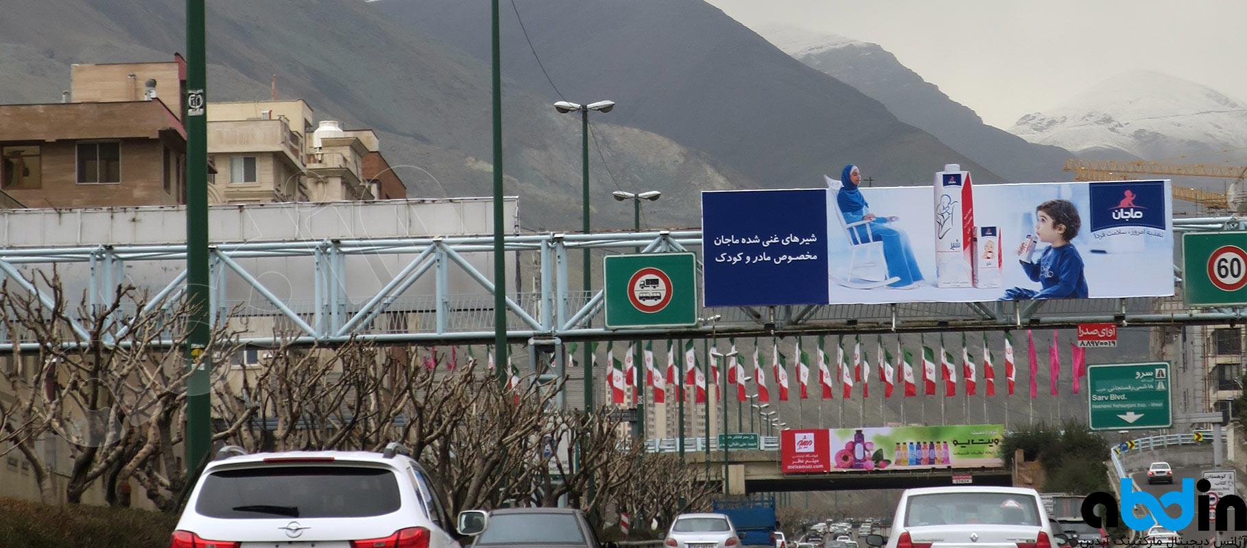 بیلبورد یادگار امام شمال نرسیده به خروجی هاشمی رفسنجانی