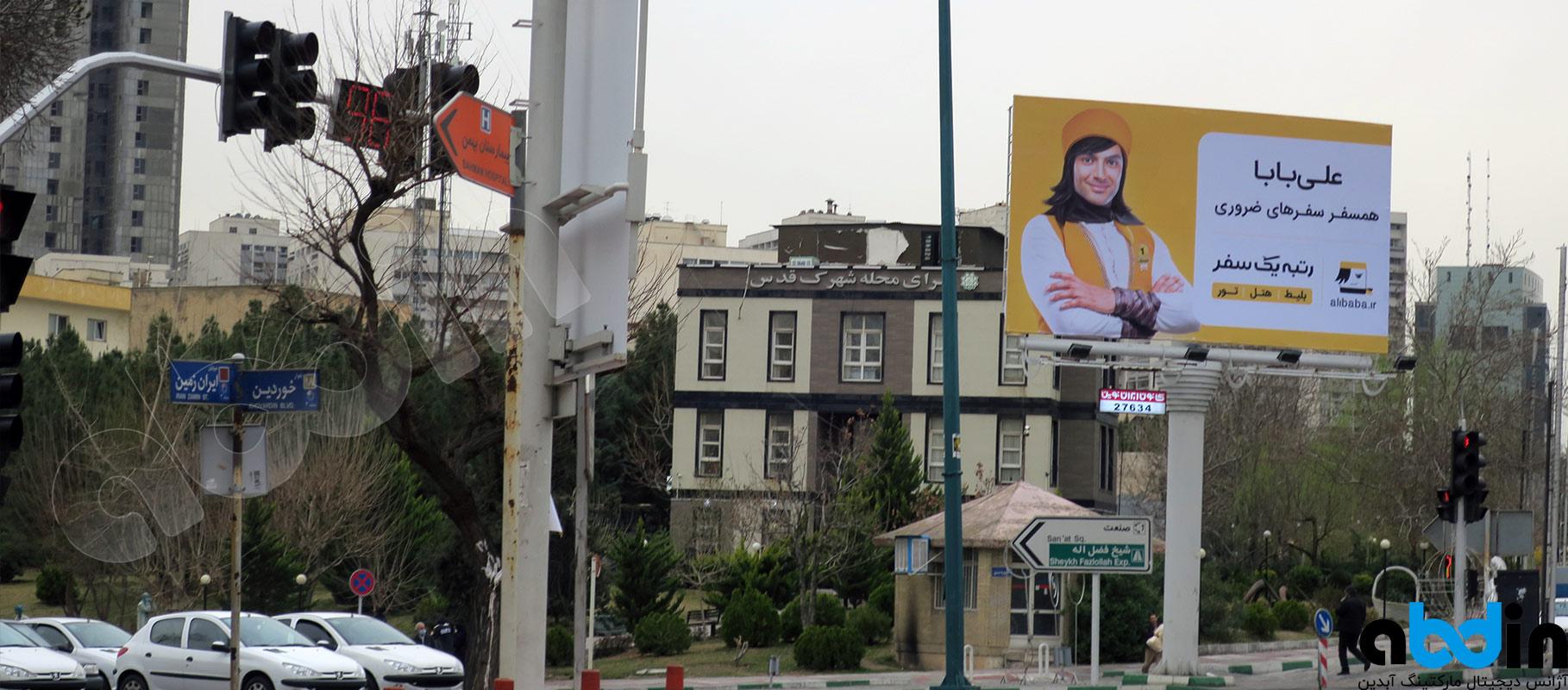 بیلبورد خیابان خوردین نبش ایران زمین