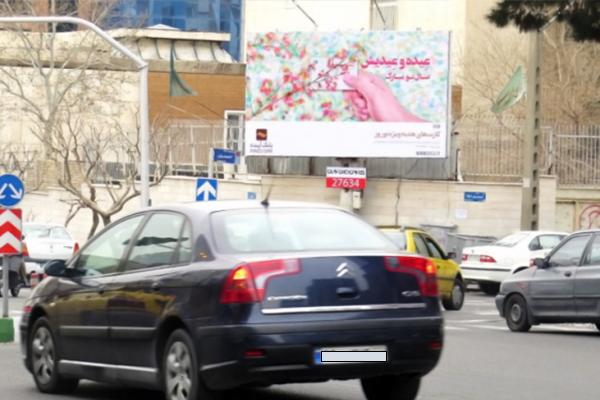 تقاطع بخارست و احمدیان