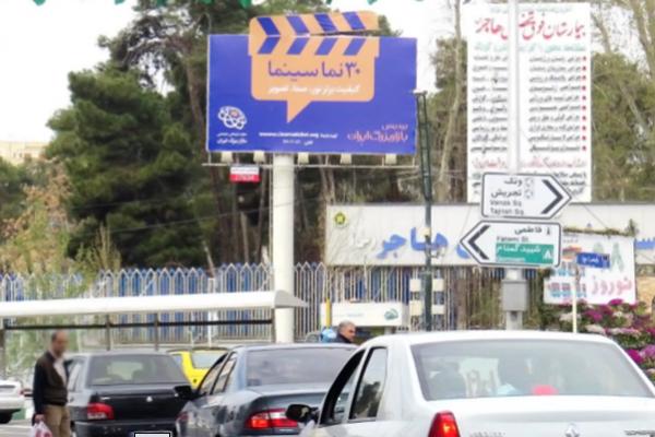 تقاطع بهشتی و خیابان ولیعصر