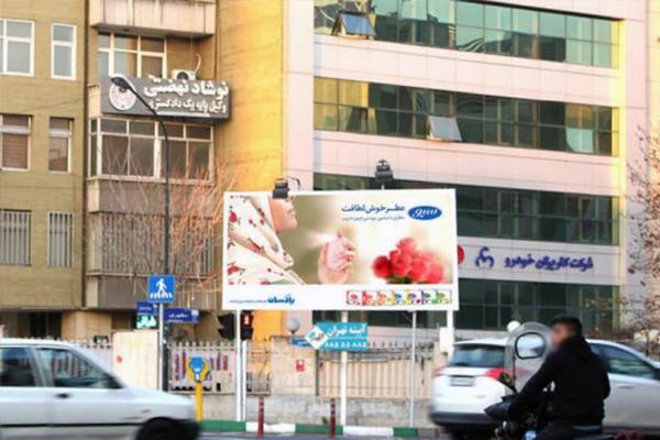 تقاطع خیابان مطهری و میرزای شیرازی