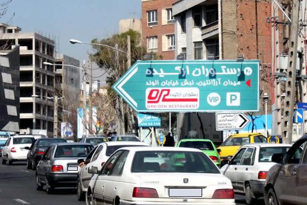 خیابان شهید گمنام نرسیده به میدان گلها