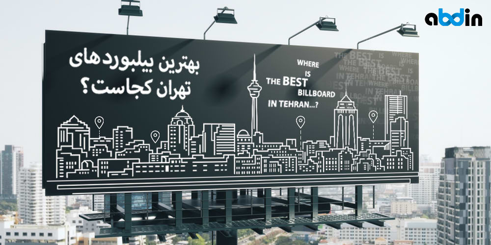 بهترین بیلبوردهای تبلیغاتی شهر تهران