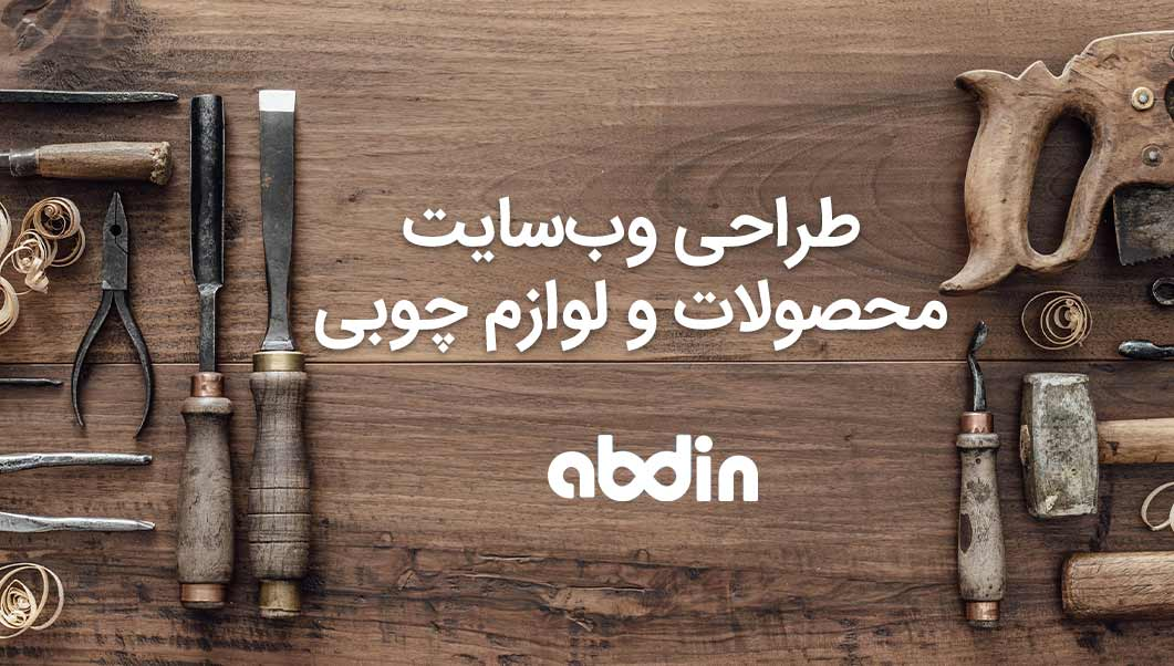 طراحی سایت لوازم چوبی