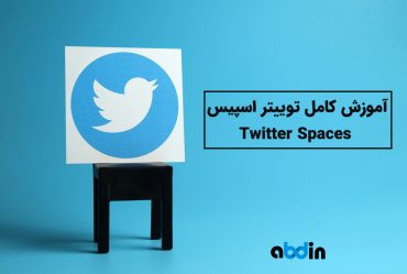 آموزش کامل توییتر اسپیس Twitter Spaces