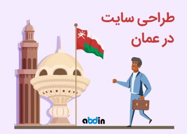 طراحی سایت در عمان - فروشت رو 10 برابر کن